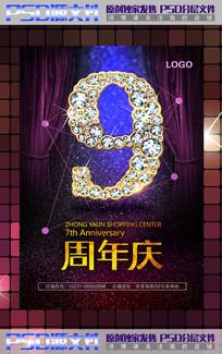 创意大气炫酷9周年庆海报模板