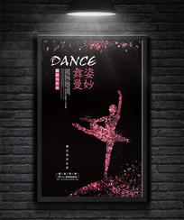 创意舞姿曼妙芭蕾舞蹈招生海报