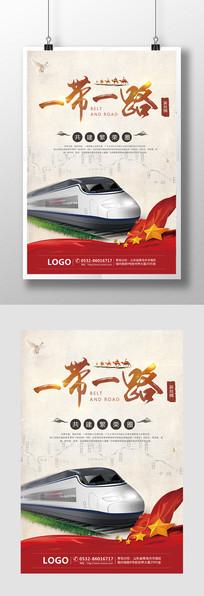 创意一带一路简洁海报设计模板