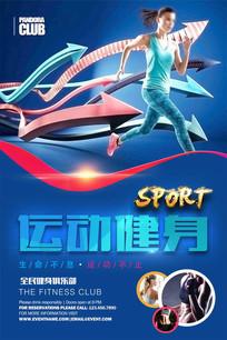 动感健身运动海报