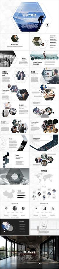 独特设计六边形创意版式PPT