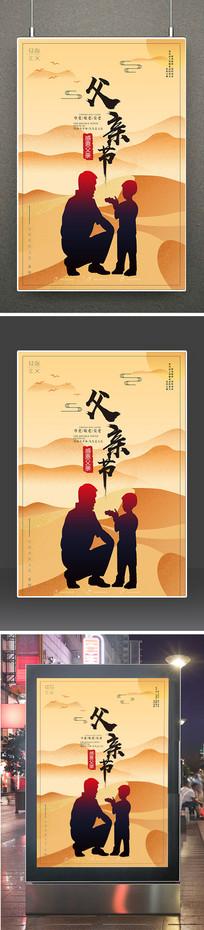 感恩父亲节海报设计