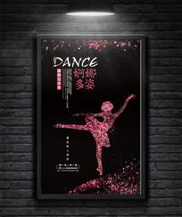 个性高端芭蕾舞蹈招生海报