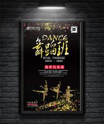 个性金色高端舞蹈海报