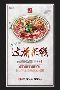 过桥米线美食海报设计