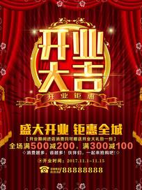红色开业大吉商场促销海报