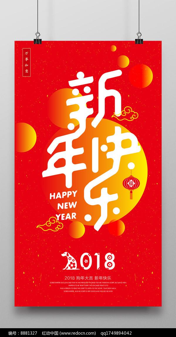 红色喜庆2018狗年海报图片