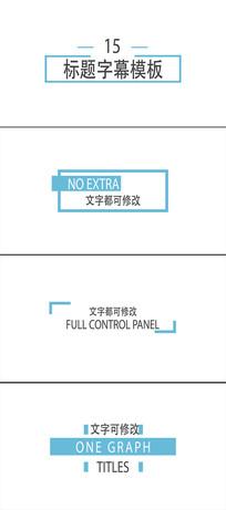 简洁标题字幕条ae模板
