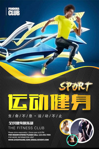健身运动海报单页