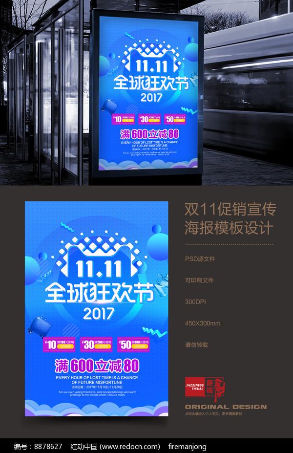 简约时尚双11促销宣传海报图片