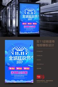 简约时尚双11促销宣传海报