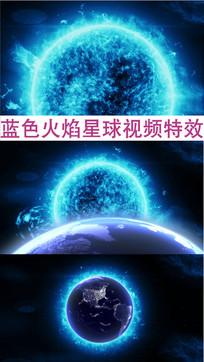 蓝色火焰地球视频