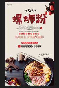 螺蛳粉美食海报设计