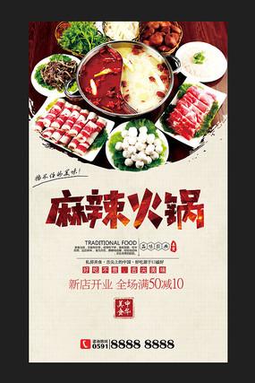 麻辣火锅促销活动海报