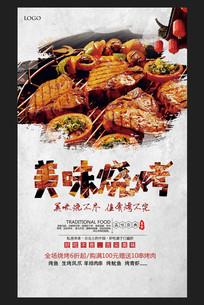 美味烧烤食品海报设计
