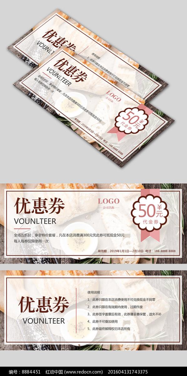 面包烘培代金券优惠券设计模板图片