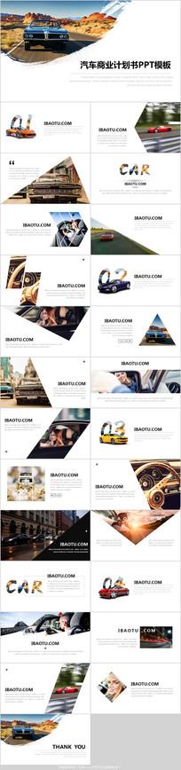 欧美汽车商业计划书PPT模板