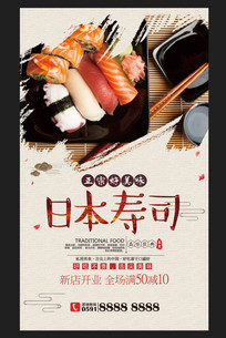 日本寿司海报模板设计