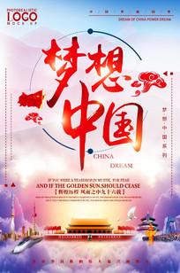 商城促销中国梦宣传海报背景
