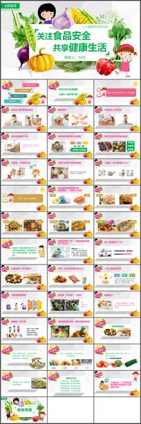 食品安全共享健康生活PPT