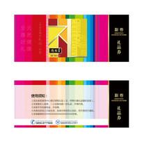 时尚礼品券模版设计