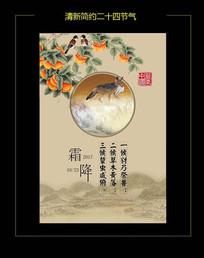 霜降原创中国风海报