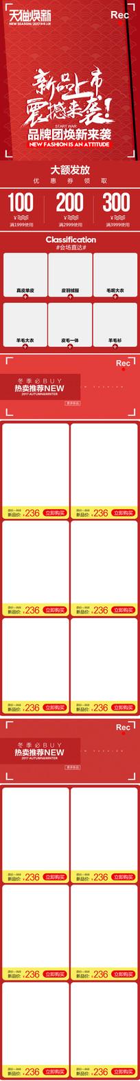 天猫新品上市手机端首页装修模板 PSD