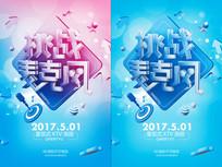 挑战麦克风KTV海报模版