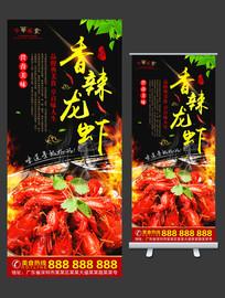 香辣龙虾X展架设计