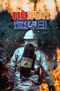 消防安全防火知识海报设计
