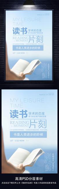 校园读书宣传海报