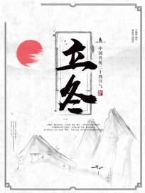 原创中国风插画立冬主题海报