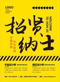 招贤纳士创意海报