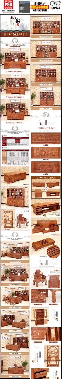 中国风红木家具淘宝详情PSD