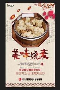 中国风美味烧麦海报设计