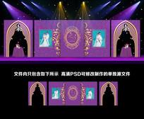 紫色欧式婚礼背景板