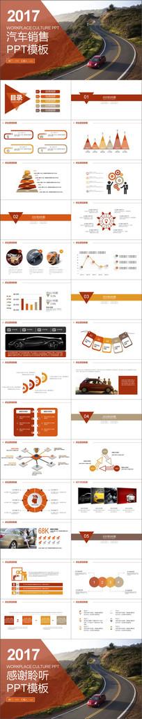 2017年汽车销售PPT模板