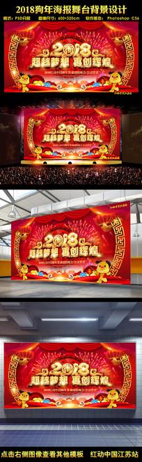 2018年红色大气年会舞台背景