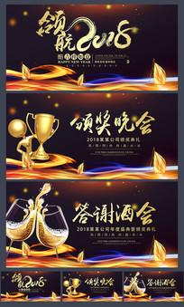 2018年会颁奖晚会酒会背景板