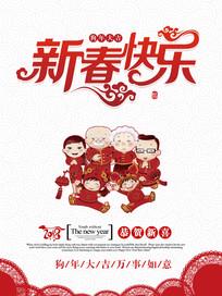 2018新年快乐宣传海报