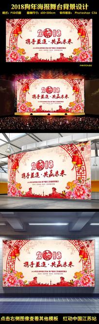 2018喜庆春节企业年会背景板