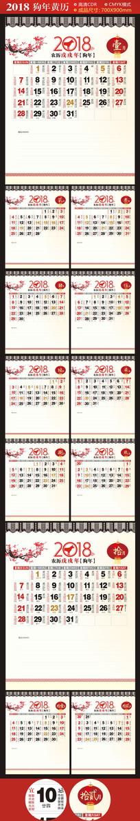 2018中国风黄历