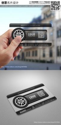 创意汽车轮胎配件维修透明名片