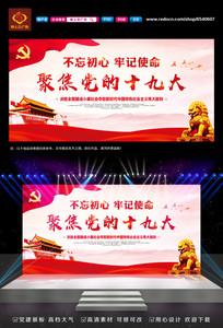 党的板报图片 党的板报设计素材 红动网图片