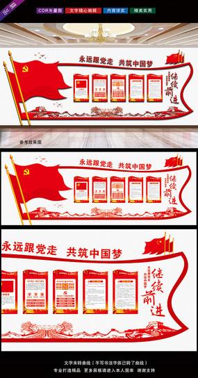 党建宣传展板中国梦文化墙 CDR