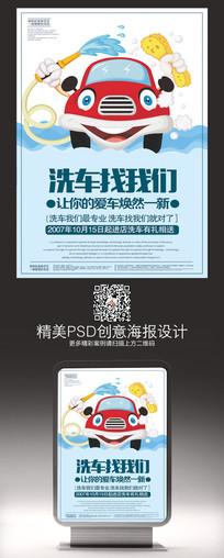 大气贷款找我们贷款海报设计
