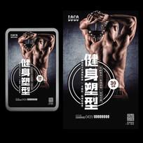 大气简约健身塑形健身海报