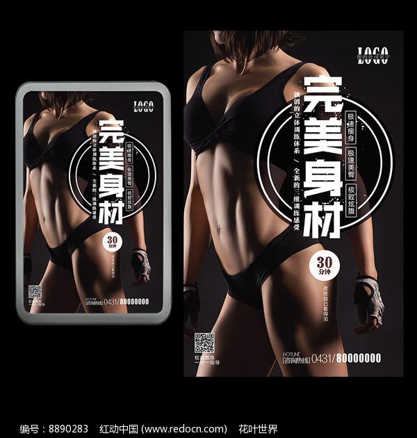 大气简约完美身材健身海报图片