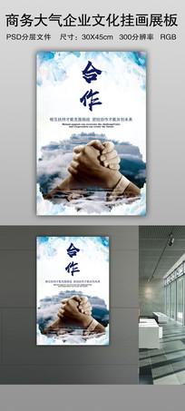 大气企业文化之合作挂画展板