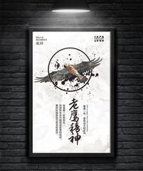 动物老鹰精神企业文化展板